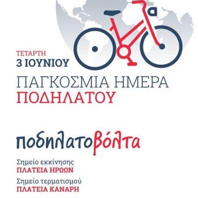 bike-action